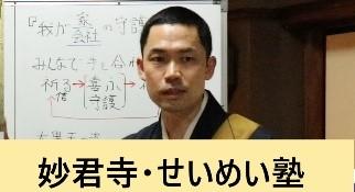 せいめい塾・仏教・心理学・妙君寺・加藤雄燈