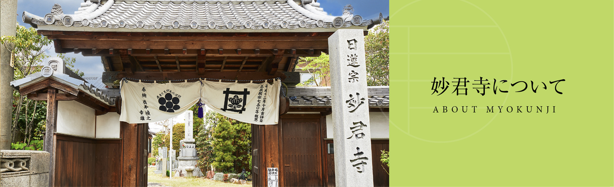 妙君寺についてイメージ