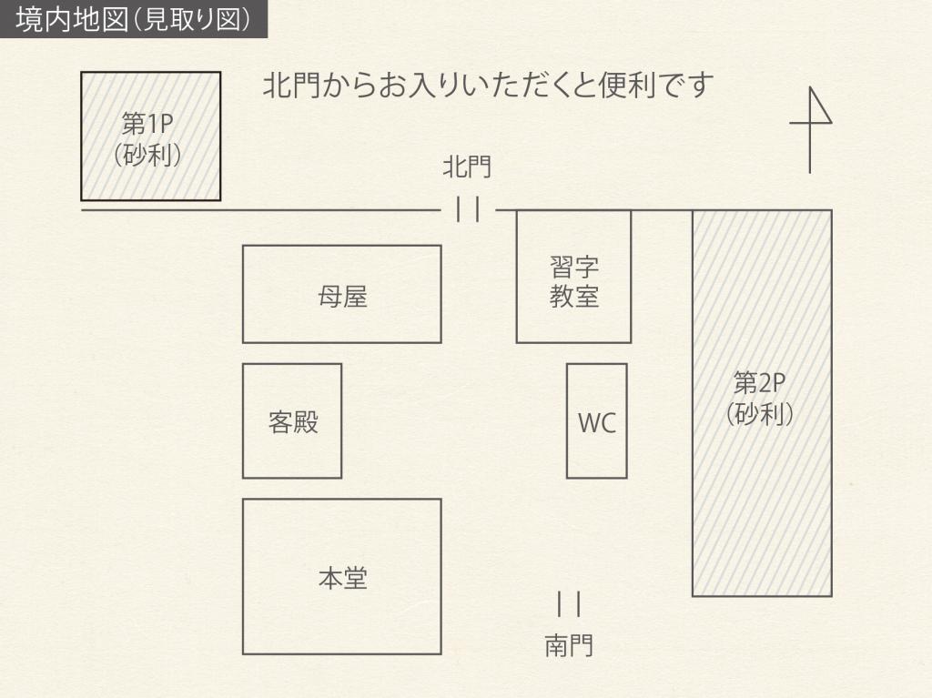 アクセス案内(見取り図)