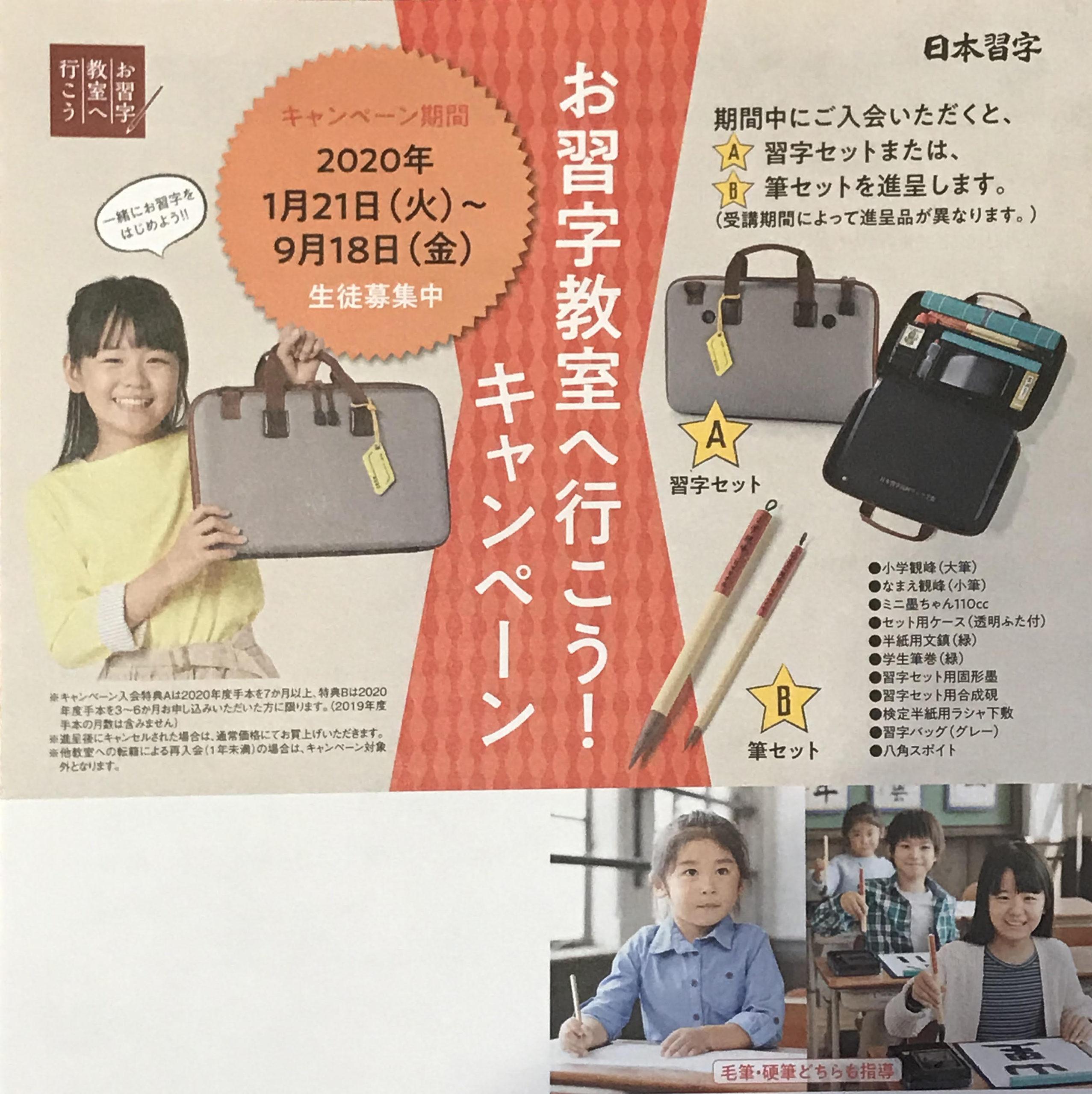 書道教室キャンペーン