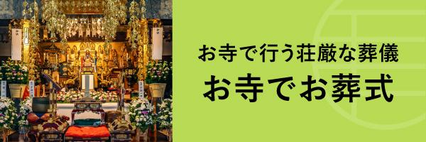 お寺でお葬式バナー